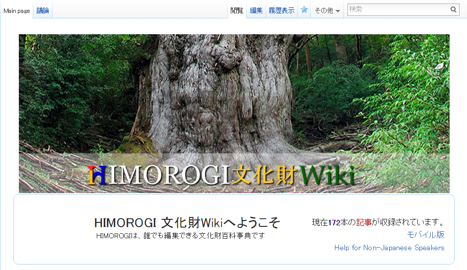 HIMOROGIWEB